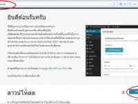 120 200x150 - การติดตั้ง WordPress โดย asiagb.com